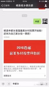 2016首届岷县最美乡村