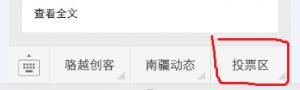 左江文化数字传播中心文传院手机新媒体摄影比赛微信投票指南
