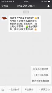 三明职教园校园歌手赛