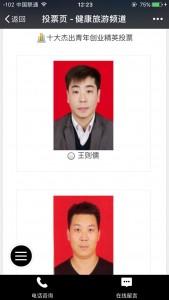 辉县市十大杰出青年创业精英评选投票流程