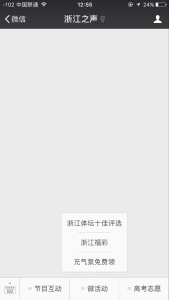 2016年度浙江省体坛十佳评选