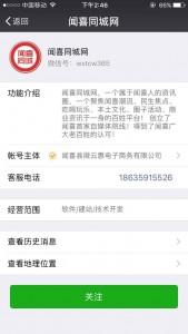 2017界小神童杯美丽宝贝网络评选活动微信投票指南