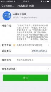 迎接新春网络书法展微信评选投票操作攻略