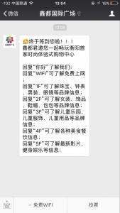 鑫都国际广场全民欢乐秀