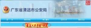 2017清远最美警察投票活动