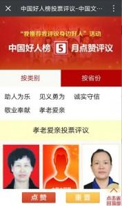 中国好人榜5月投票