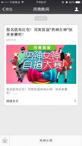 河南首届男神女神自拍大赛微信投票操作教程