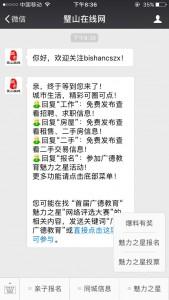 首届广德教育魅力之星网络评选大赛微信投票操作教程[图文]