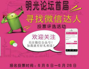 明光论坛首届寻找微信达人活动微信投票操作教程