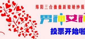 绵阳三台薇薇新娘婚纱摄影男神女神投票大赛微信投票操作教程