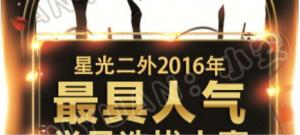 星光二外2016年最具人气学院选拔大赛微信投票操作教程