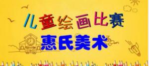 连云港惠氏美术明日之星绘画作品大赛微信投票操作教程
