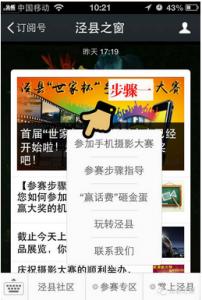 泾县微生活摄影大赛拉票教程