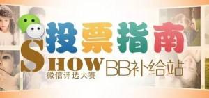 【BB补给站大赛】萌宝照片微信大赛微信投票指南