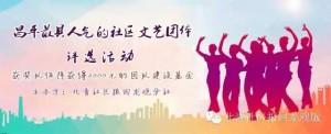 昌平最具人气的社区文艺团体评选活动微信投票攻略