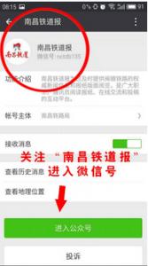 """南昌铁道报""""十大最美站区""""微信投票方法"""