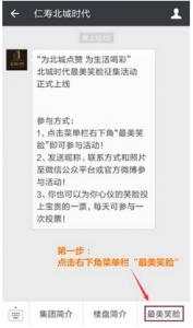 2016仁寿北城时代最美笑脸征集活动报名及投票攻略!