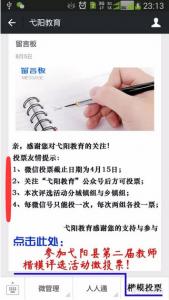 2016弋阳县第二届教师楷模评选活动微信投票方法