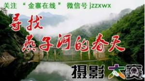 2016寻找燕子河的春天摄影大赛微信投票攻略