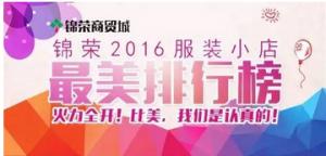锦荣2016服装小店最美评选投票攻略