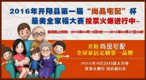 2016年开阳县第一届尚品宅配杯最美全家福大赛微信投票攻略