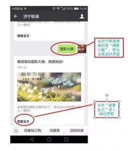 济宁联通摄影大赛报名和微信投票攻略