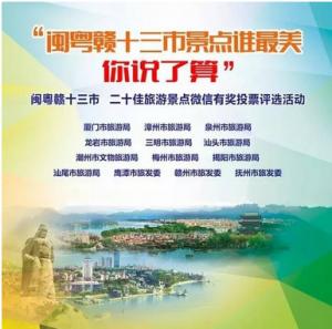 2016闽粤赣二十佳旅游景点微信投票评选活动攻略