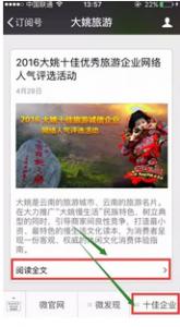 大姚旅游十佳优秀旅游企业网络人气评选活动微信投票攻略