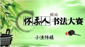 2016怀柔人网络书法大赛微信投票攻略