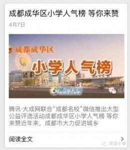 腾讯大成网联合成都名校微信推出大型公益评选活动投票攻略
