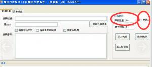 渔夫微信投票软件