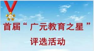 广元教育之星微信投票攻略