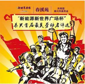 泰兴首届最美劳动者评选大赛微信投票教程