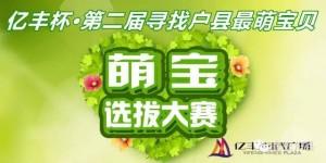 亿丰杯第二届寻找户县最萌宝贝微信投票拉票攻略
