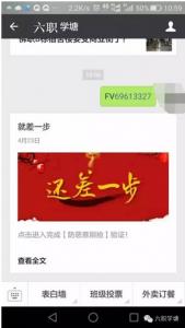 六职学塘最佳颜值班级大PK微信投票操作教程