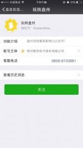 2016盘县首届萌宝大赛活动介绍及微信投票攻略