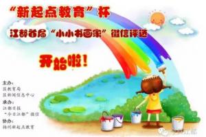 江都首届小小书画家微信投票攻略