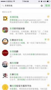 东领在线最美妈妈活动评选微信投票操作教程