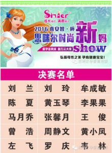 2016思咪尔喜安智杯时尚新妈show决赛名单及微信投票方法