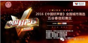 2016中国好声音信阳赛区晋级总决赛复活赛微信投票攻略