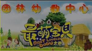 团林幼教最萌宝贝网络评选微信投票攻略