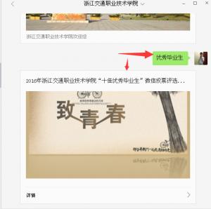 2016年浙江交通职业技术学院十佳优秀毕业生评选活动微信投票操作教程