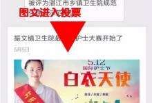 吴川市振文镇卫生院最美护士大赛微信投票点赞攻略
