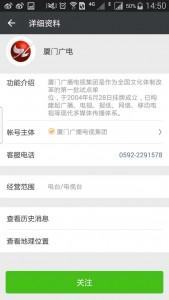 """2016厦门""""群星风采""""广场舞大赛团队微信投票教程"""