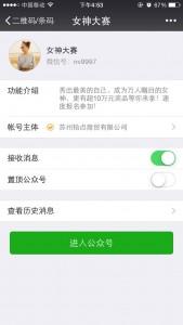 2016清凉一夏最美女神大赛微信投票操作教程