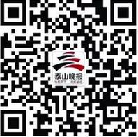 泰山晚报第三届明星小记者大赛微信投票操作指南