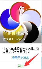 2016盐池县哈巴湖杯首届幼儿故事大王比赛微信投票教程