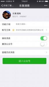 风采达人杯湖南首届男神女神自拍大赛微信投票操作攻略