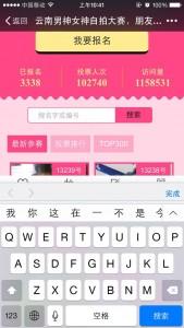 云南男神女神自拍大赛微信投票操作教程