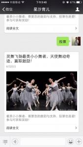 灵舞飞扬最美小小舞蹈家微信投票操作教程